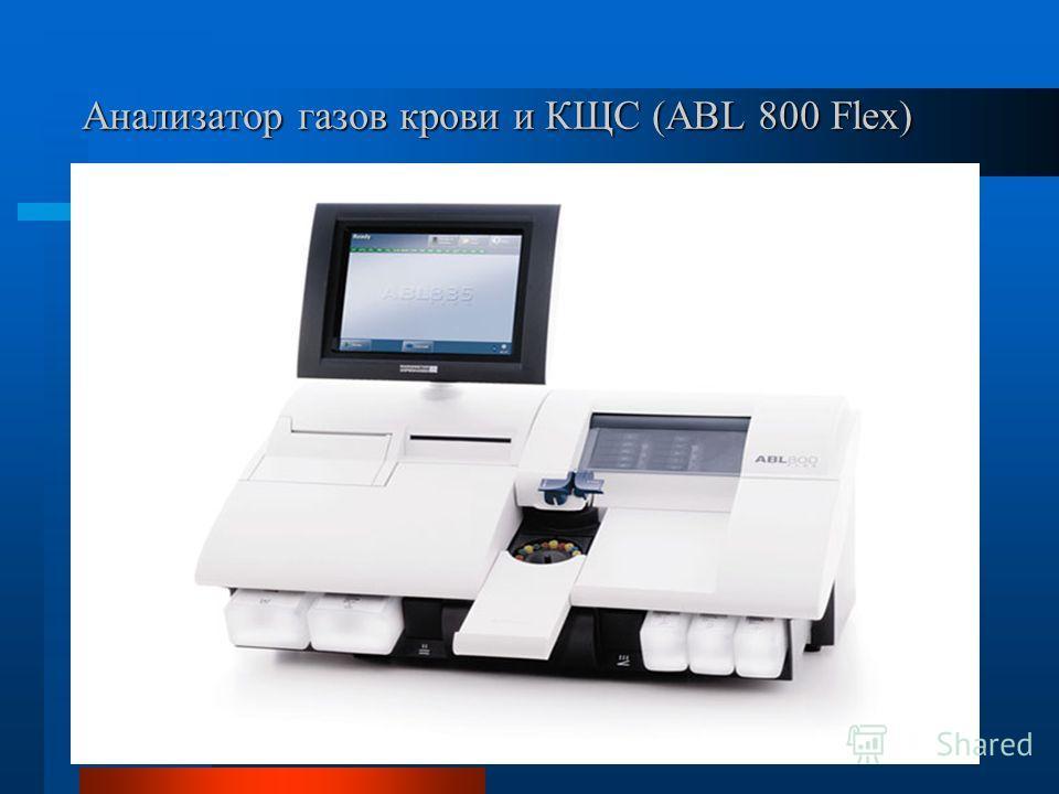 Анализатор газов крови и КЩС (ABL 800 Flex)