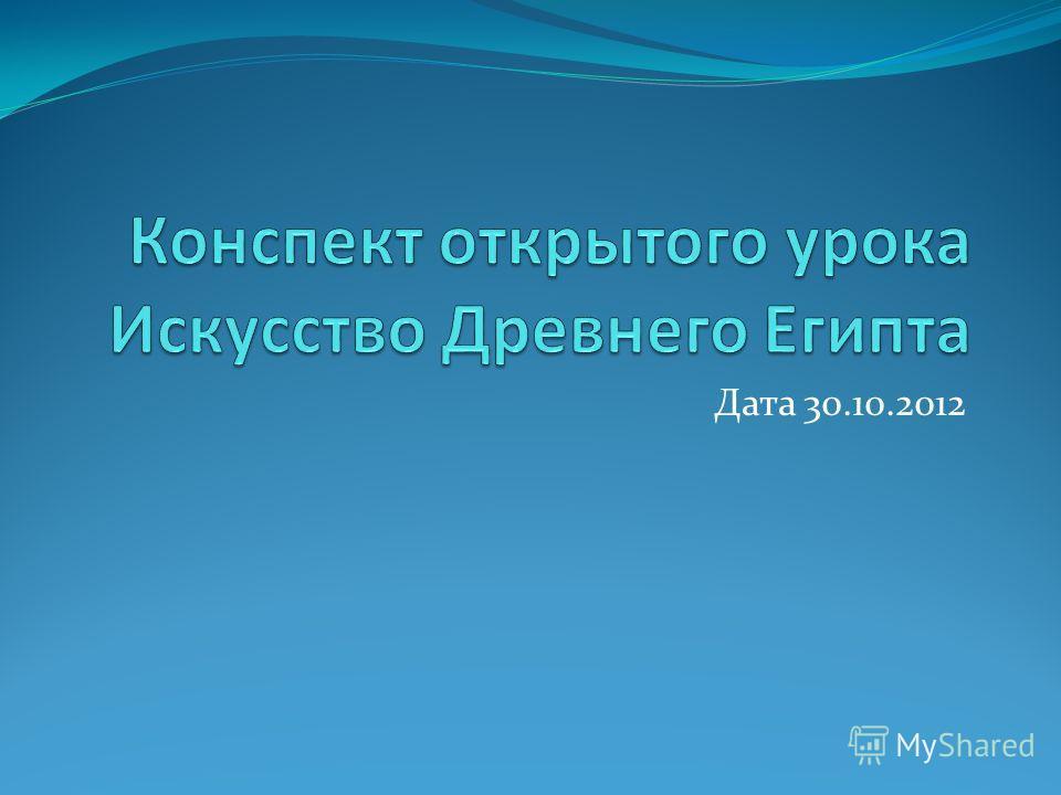 Дата 30.10.2012