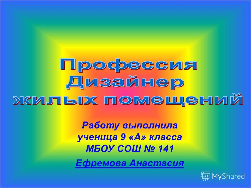 Работу выполнила ученица 9 «А» класса МБОУ СОШ 141 Ефремова Анастасия