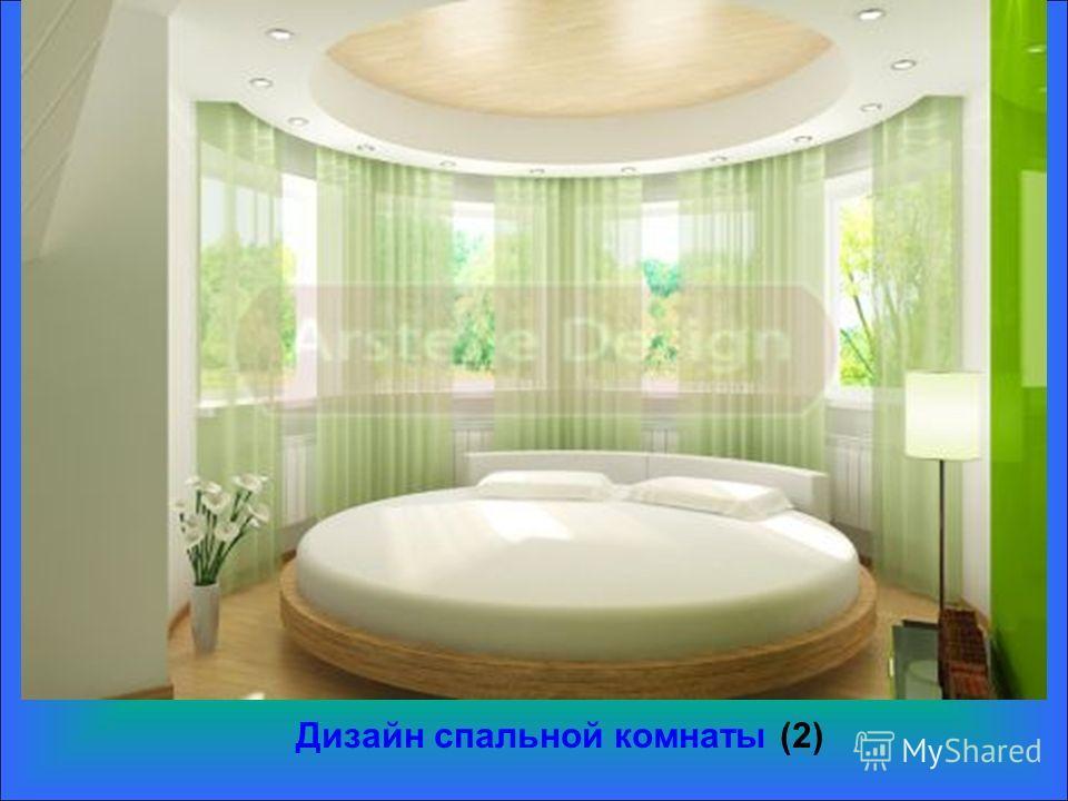 Дизайн спальной комнаты (2)