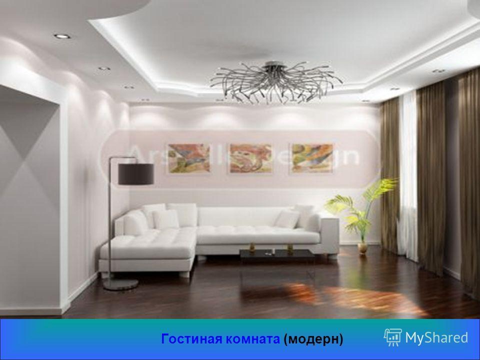 Гостиная комната (модерн)