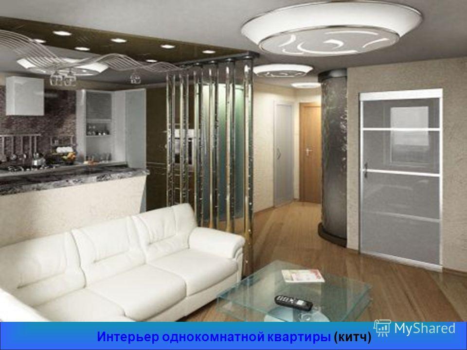Интерьер однокомнатной квартиры (китч)