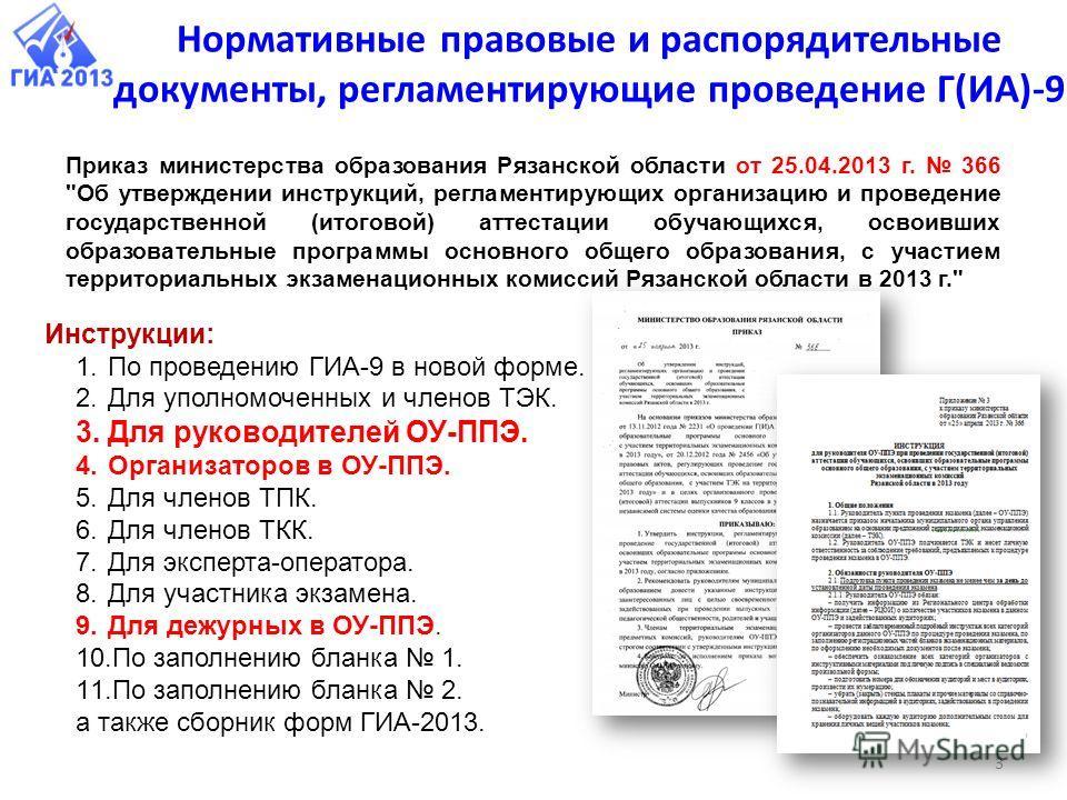 2 Нормативные правовые и распорядительные документы, регламентирующие проведение Г(ИА)-9