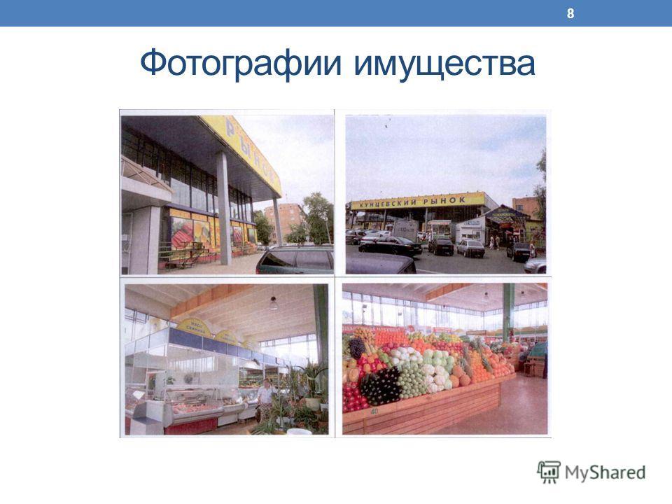Фотографии имущества 8