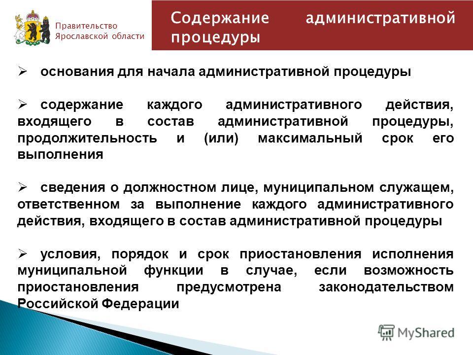 Содержание административной процедуры Правительство Ярославской области СТАЛО основания для начала административной процедуры содержание каждого административного действия, входящего в состав административной процедуры, продолжительность и (или) макс