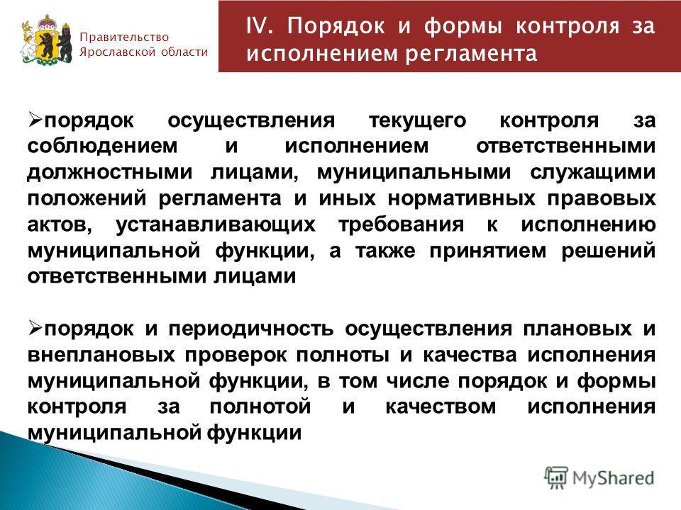 IV. Порядок и формы контроля за исполнением регламента Правительство Ярославской области СТАЛО порядок осуществления текущего контроля за соблюдением и исполнением ответственными должностными лицами, муниципальными служащими положений регламента и ин