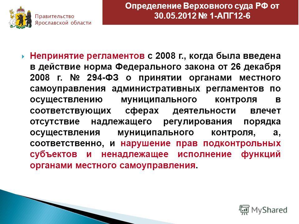 Правительство Ярославской области СТАЛО Определение Верховного суда РФ от 30.05.2012 1-АПГ12-6 Непринятие регламентов с 2008 г., когда была введена в действие норма Федерального закона от 26 декабря 2008 г. 294-ФЗ о принятии органами местного самоупр
