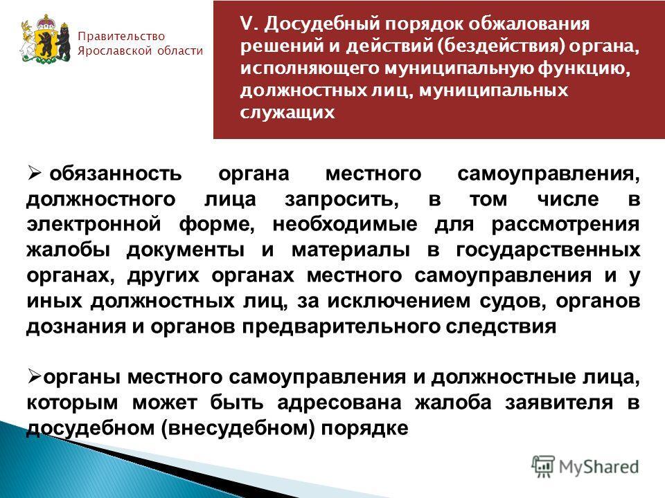 Правительство Ярославской области обязанность органа местного самоуправления, должностного лица запросить, в том числе в электронной форме, необходимые для рассмотрения жалобы документы и материалы в государственных органах, других органах местного с