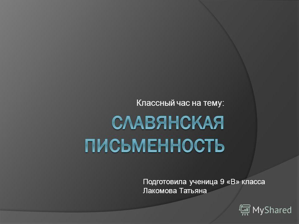 Классный час на тему: Подготовила ученица 9 «В» класса Лакомова Татьяна