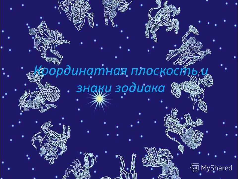 Координатная плоскость и знаки зодиака