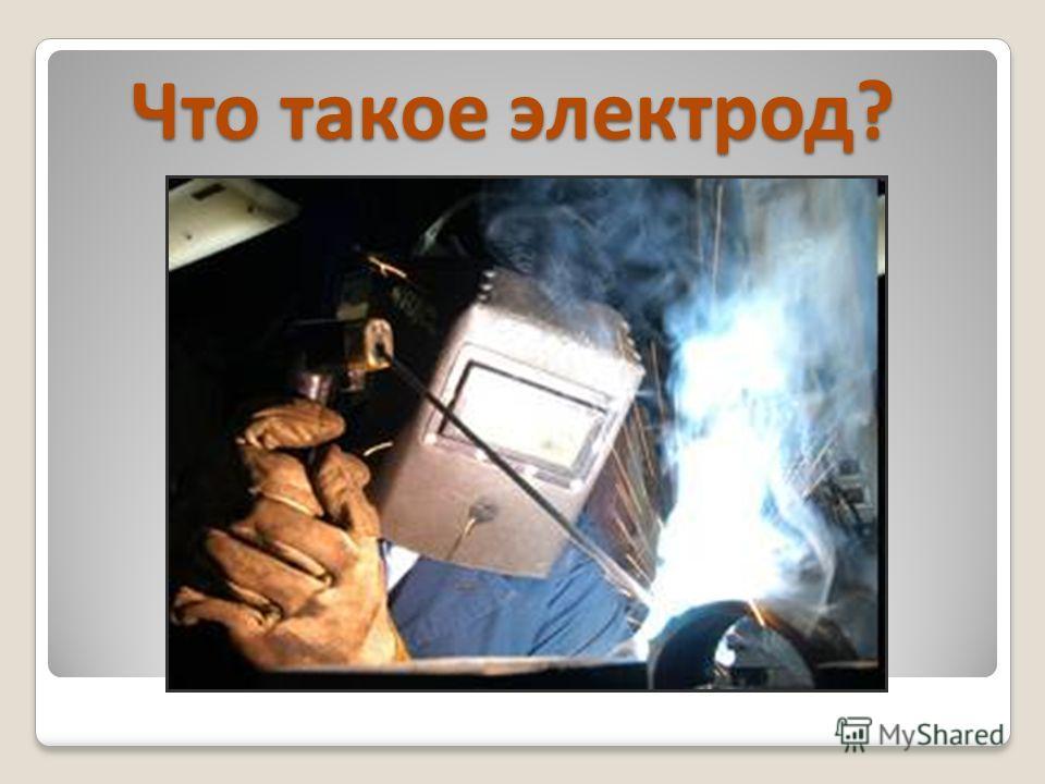 Что такое электрод?