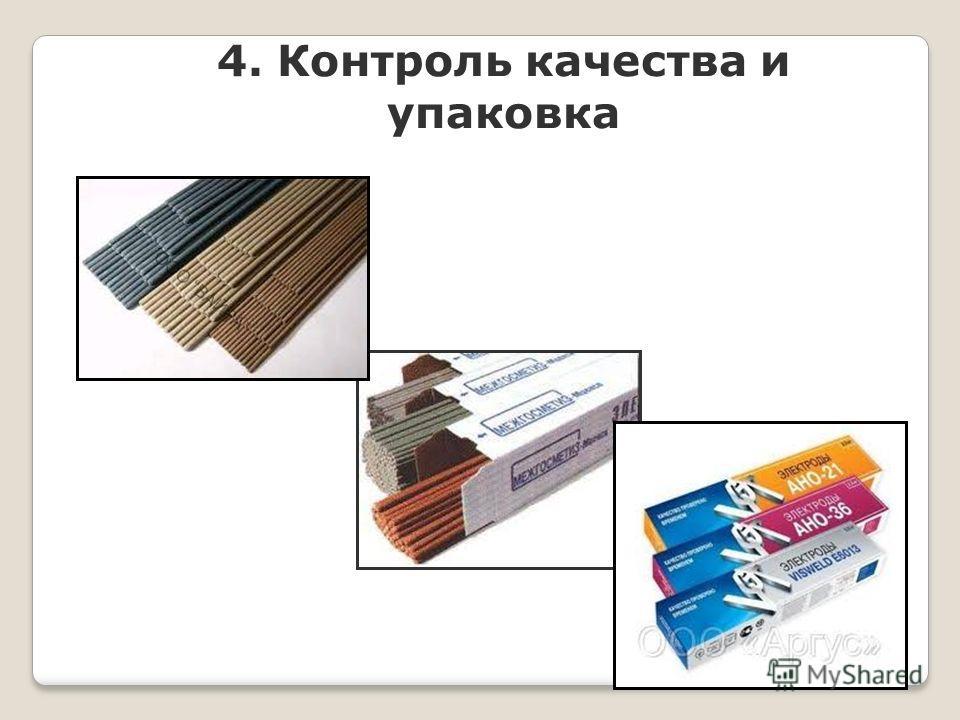 4. Контроль качества и упаковка