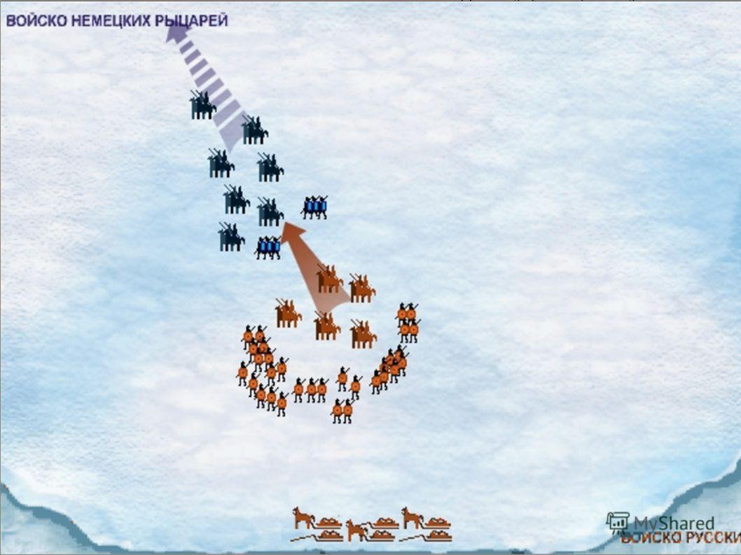 Наши войска одерживают уверенную победу и начинают преследование. 1. Выбор места сражения - лёдЧудского озера давольно хитрый ход со стороны Александра Невского. Это снова подтверждает его полководческий талант. 2. Александр Невский поставил самые си