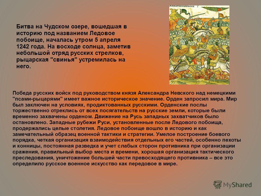Битва на Чудском озере, вошедшая в историю под названием Ледовое побоище, началась утром 5 апреля 1242 года. На восходе солнца, заметив небольшой отряд русских стрелков, рыцарская