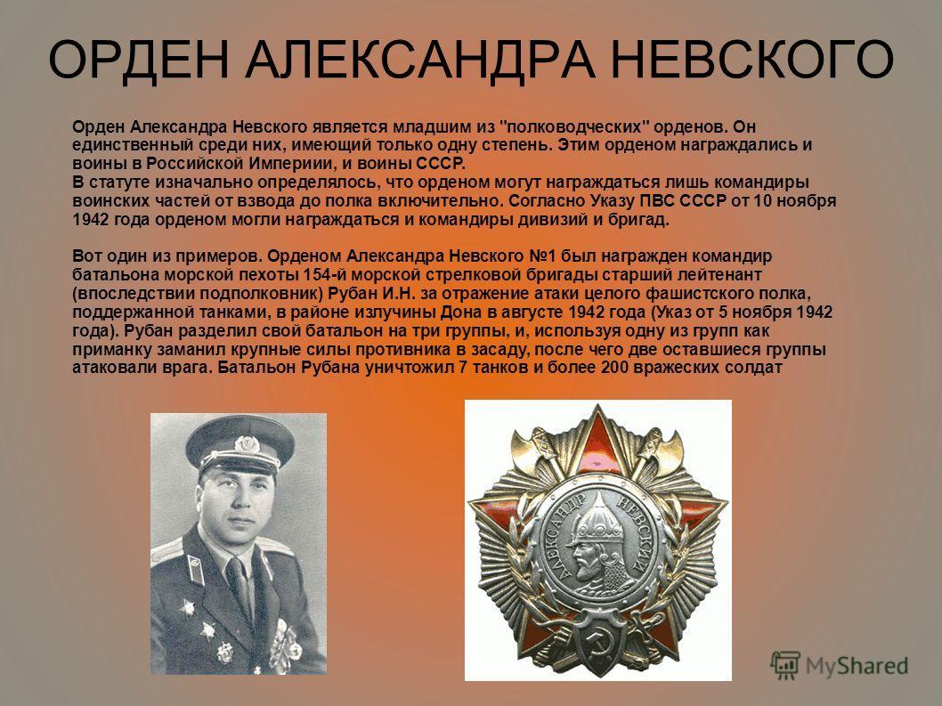 ОРДЕН АЛЕКСАНДРА НЕВСКОГО Орден Александра Невского является младшим из