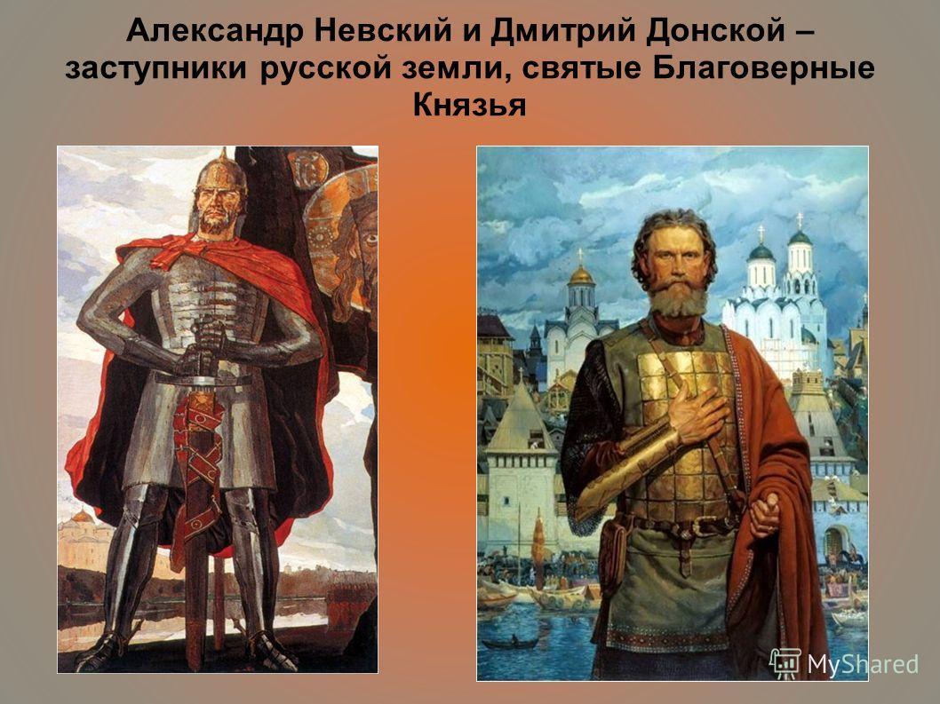Александр Невский и Дмитрий Донской – заступники русской земли, святые Благоверные Князья