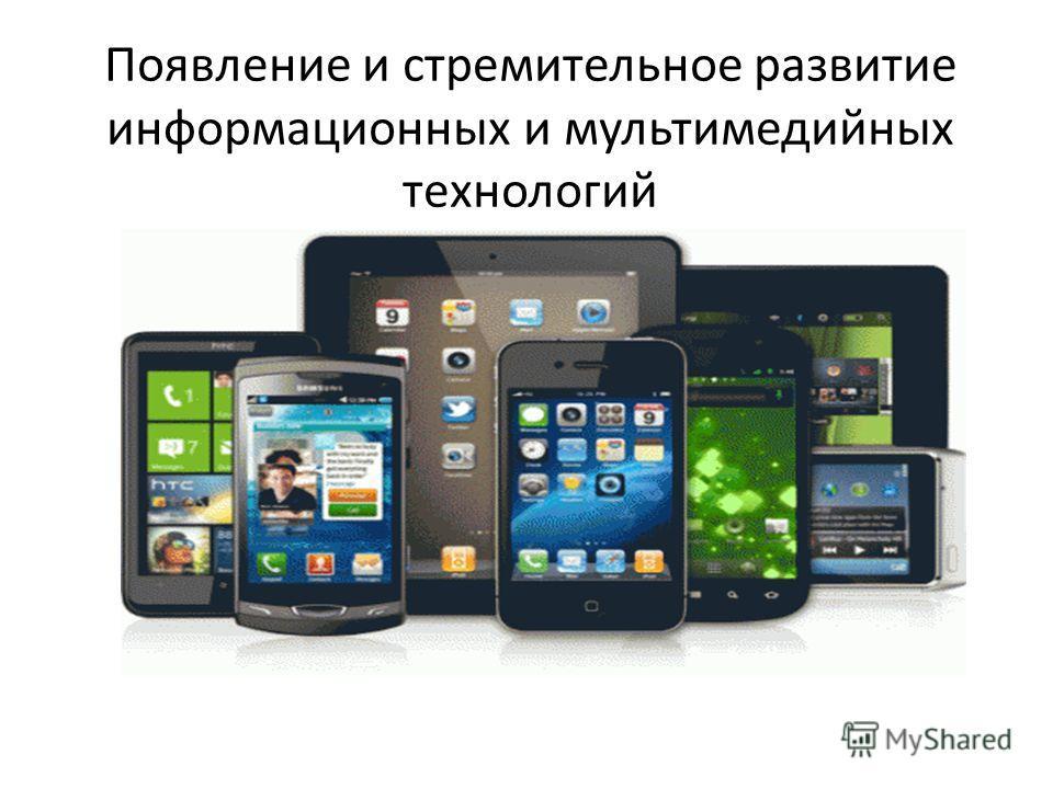 Появление и стремительное развитие информационных и мультимедийных технологий