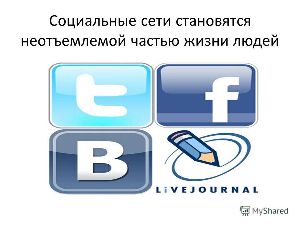 Социальные сети становятся неотъемлемой частью жизни людей