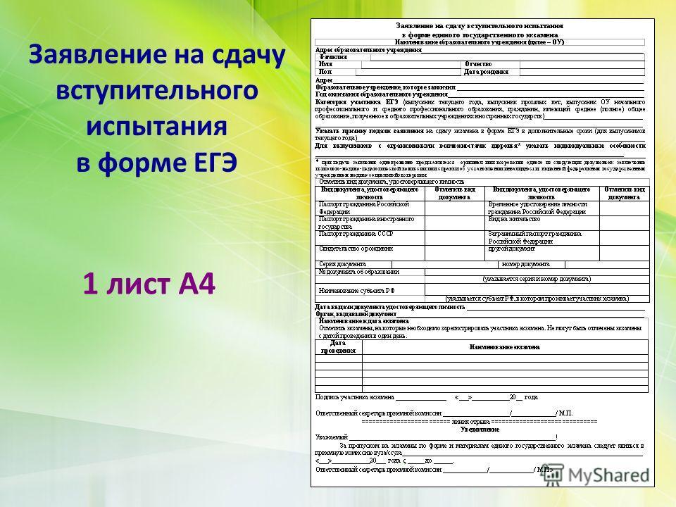 Заявление на сдачу вступительного испытания в форме ЕГЭ 1 лист А4