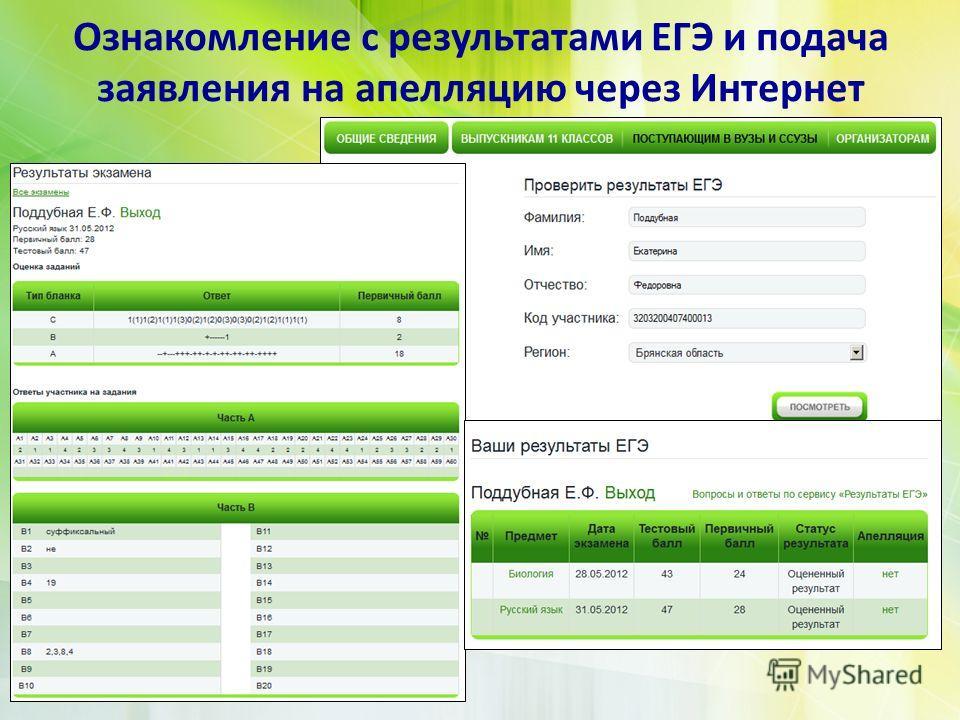 Ознакомление с результатами ЕГЭ и подача заявления на апелляцию через Интернет