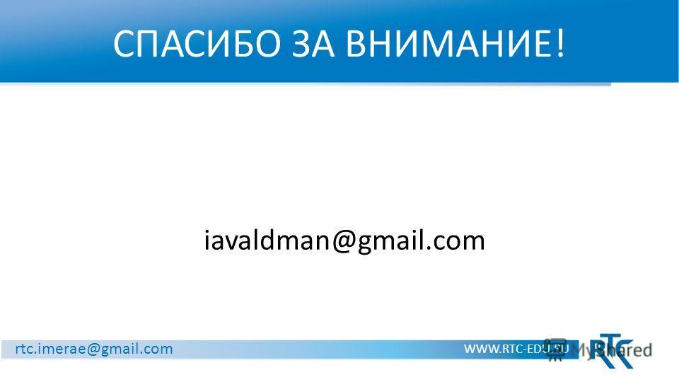 СПАСИБО ЗА ВНИМАНИЕ! WWW.RTC-EDU.RU rtc.imerae@gmail.com iavaldman@gmail.com