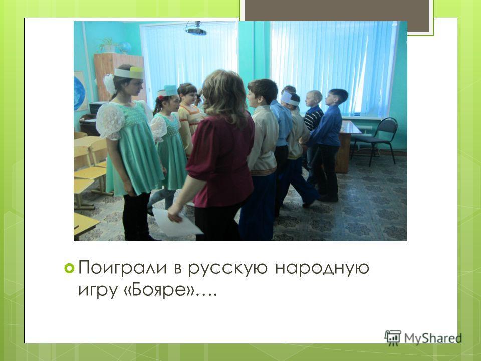 Поиграли в русскую народную игру «Бояре»….