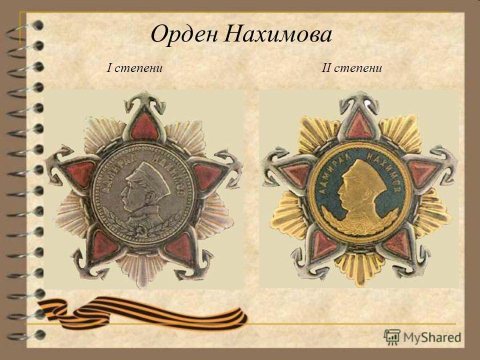 Орден Нахимова I степени II степени