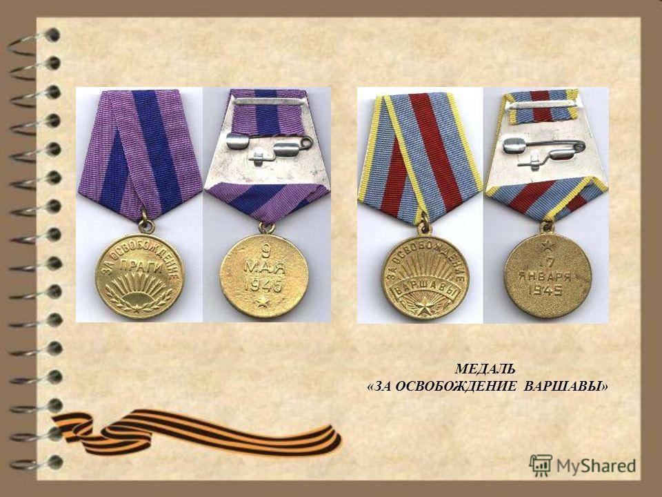 25 медаль за взятие берлина медаль за