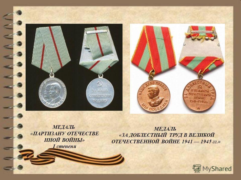 Презентация На Тему Ордена И Медали Великой Отечественной Войны