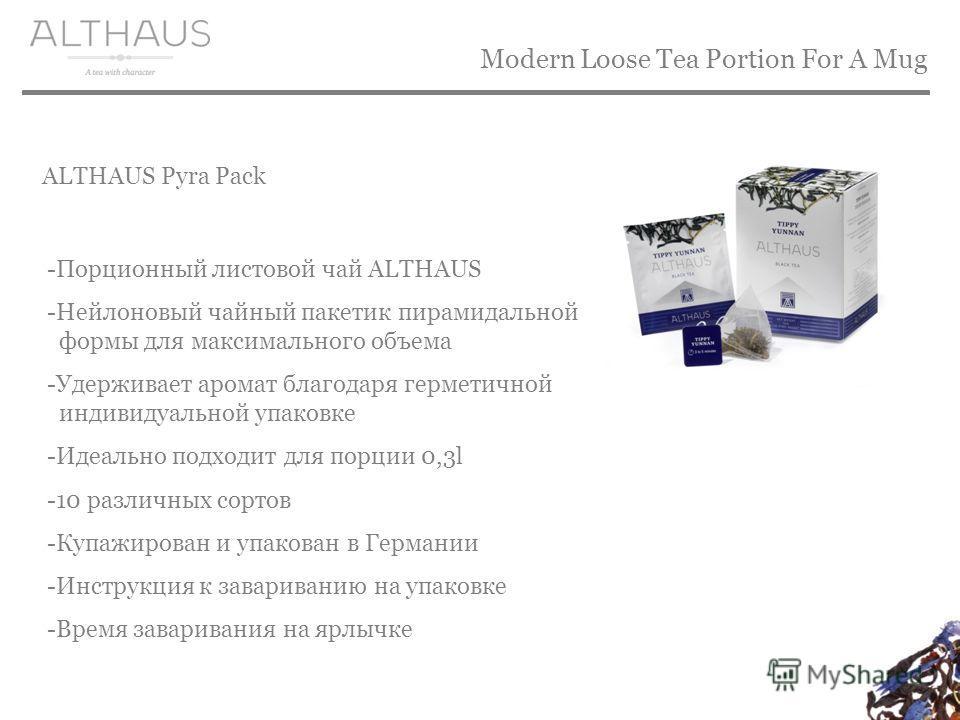 Modern Loose Tea Portion For A Mug ALTHAUS Pyra Pack -Порционный листовой чай ALTHAUS -Нейлоновый чайный пакетик пирамидальной формы для максимального объема -Удерживает аромат благодаря герметичной индивидуальной упаковке -Идеально подходит для порц