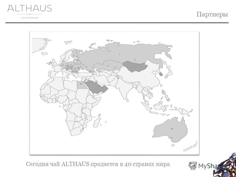 Партнеры Сегодня чай ALTHAUS продается в 40 странах мира