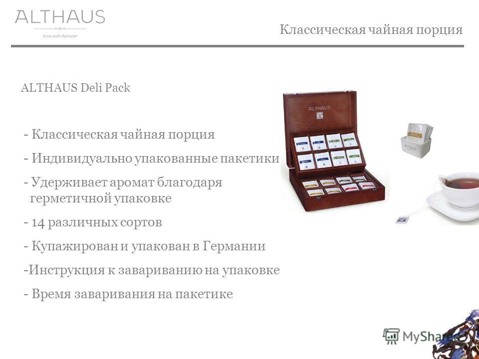 Классическая чайная порция - Классическая чайная порция - Индивидуально упакованные пакетики - Удерживает аромат благодаря герметичной упаковке - 14 различных сортов - Купажирован и упакован в Германии -Инструкция к завариванию на упаковке - Время за