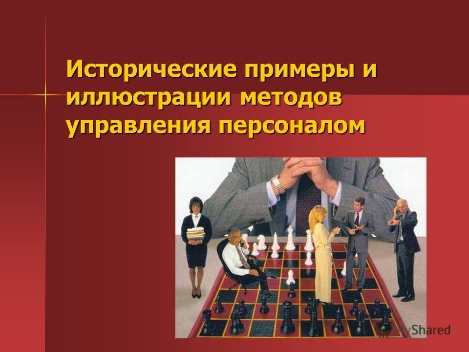 Исторические примеры и иллюстрации методов управления персоналом