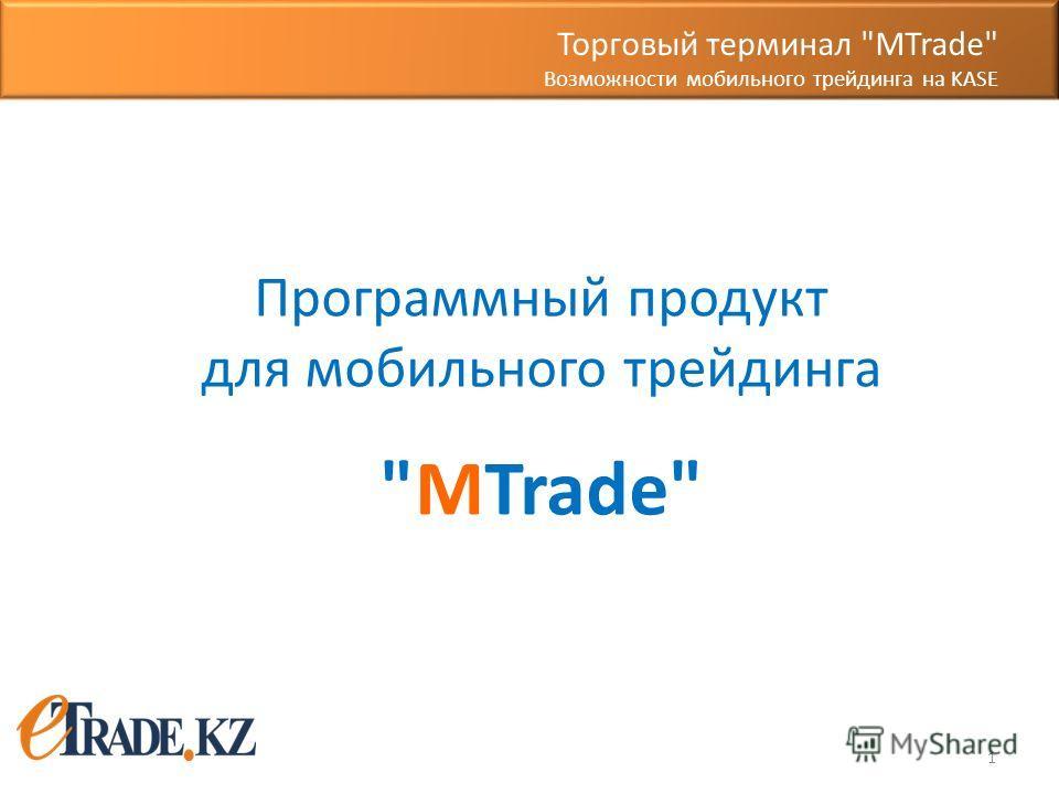 1 Торговый терминал MTrade Возможности мобильного трейдинга на KASE Программный продукт для мобильного трейдинга MTrade