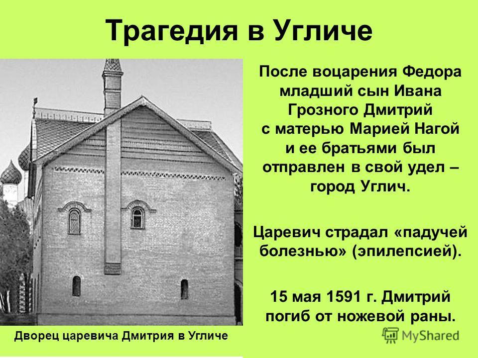 Город где погиб царевич дмитрий