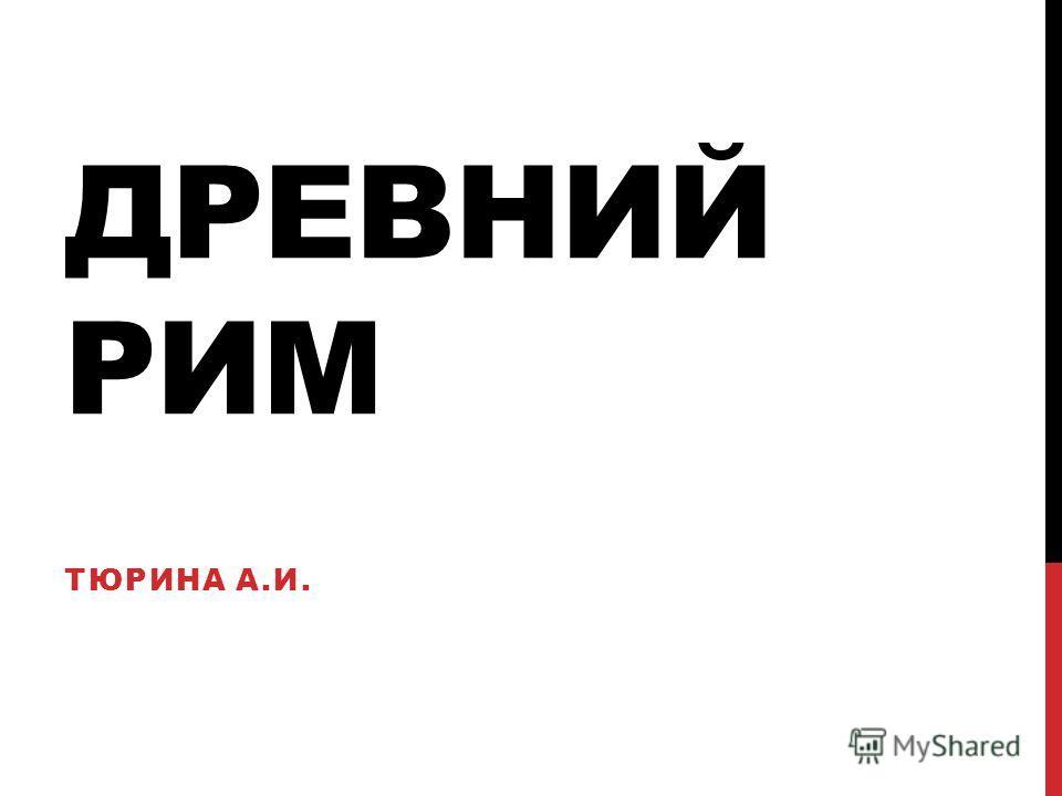 ДРЕВНИЙ РИМ ТЮРИНА А.И.
