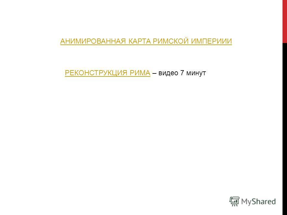 АНИМИРОВАННАЯ КАРТА РИМСКОЙ ИМПЕРИИИ РЕКОНСТРУКЦИЯ РИМАРЕКОНСТРУКЦИЯ РИМА – видео 7 минут