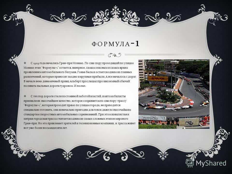 ФОРМУЛА -1 С 1929 года начались Гран – при Монако. По сию пору проходящий по улицам Монако этап