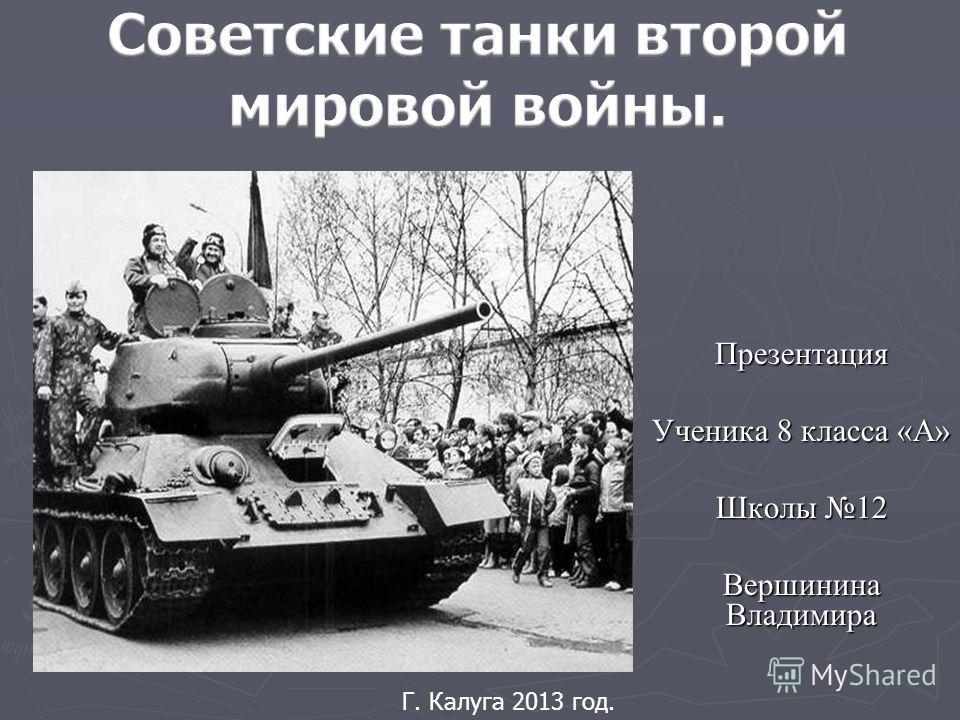 Презентация Ученика 8 класса « А » Школы 12 Вершинина Владимира Г. Калуга 2013 год.