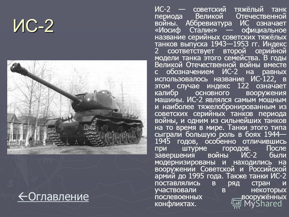 ИС -2 ИС-2 советский тяжёлый танк периода Великой Отечественной войны. Аббревиатура ИС означает «Иосиф Сталин» официальное название серийных советских тяжёлых танков выпуска 19431953 гг. Индекс 2 соответствует второй серийной модели танка этого семей