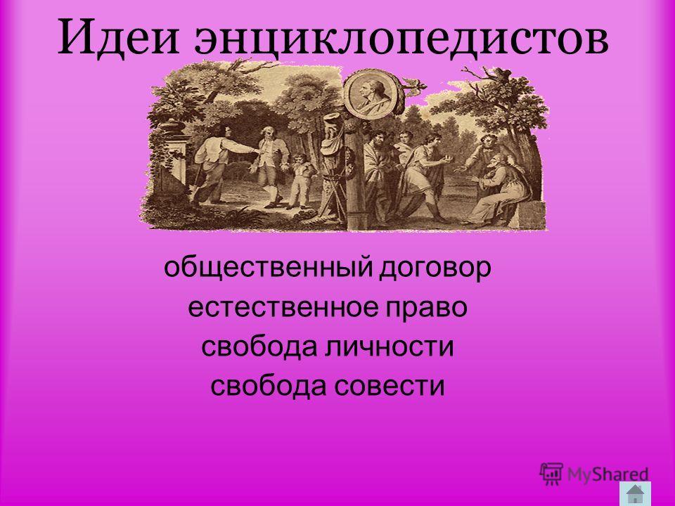Идеи энциклопедистов общественный договор естественное право свобода личности свобода совести