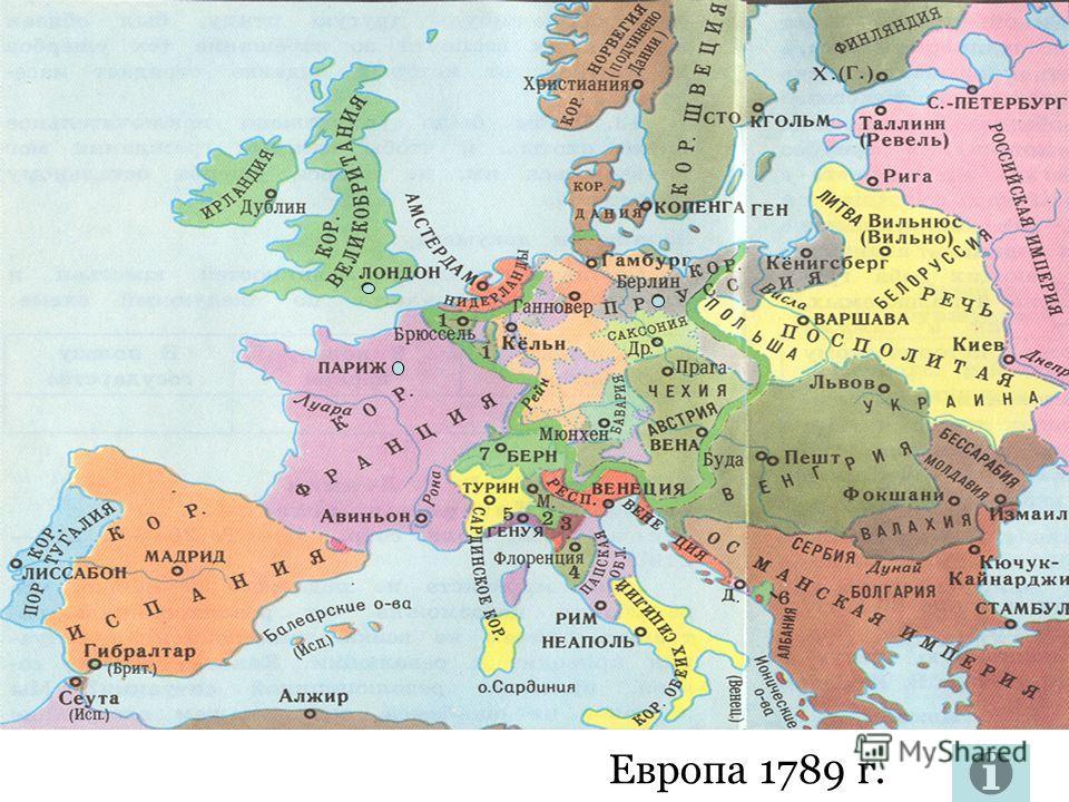 Европа 1789 г.