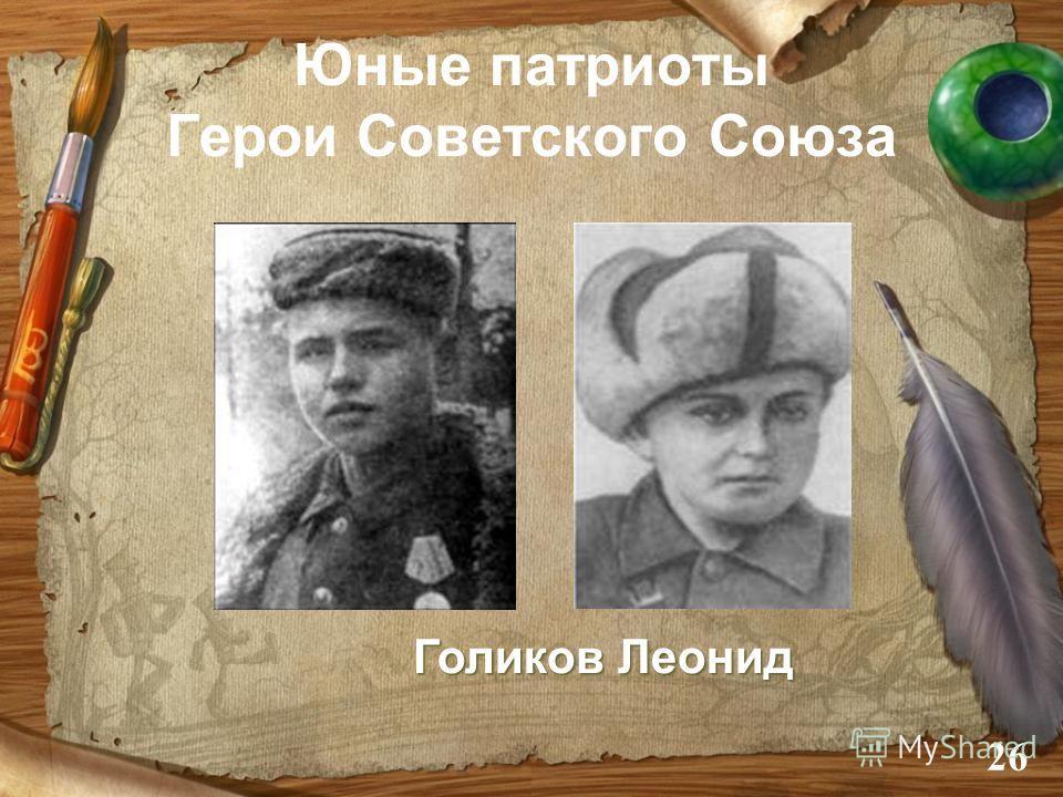 Юные патриоты Герои Советского Союза Валентин Котик 25