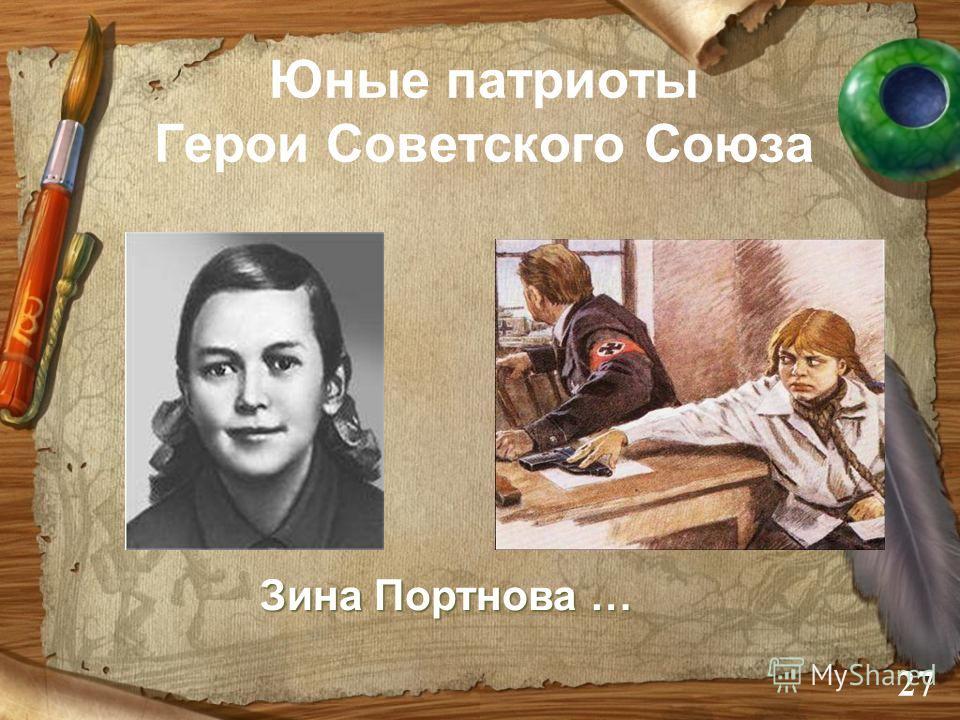 Юные патриоты Герои Советского Союза Голиков Леонид 26