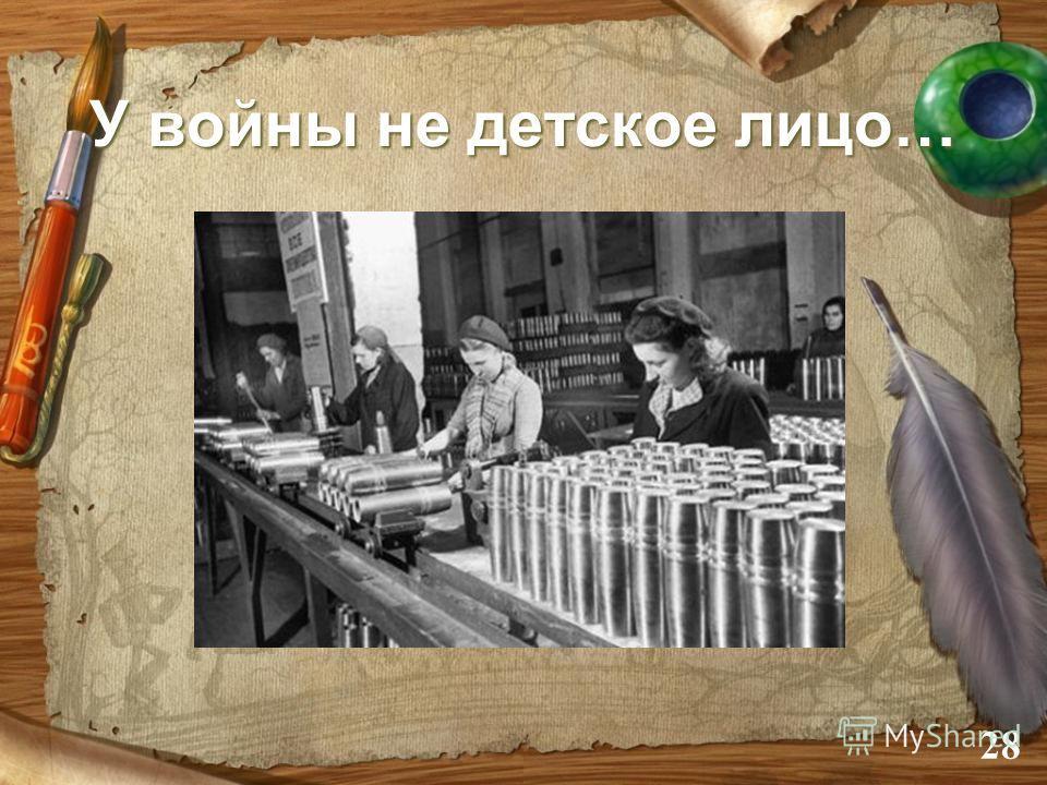 Юные патриоты Герои Советского Союза Зина Портнова … 27