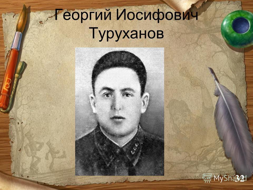 Звания героя Советского Союза были удостоены и жители Северо – Енисейского района: Петр Иванович Марьясов – командир взвода девятого отдельного батальона. 31
