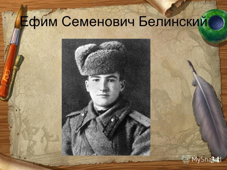 Федор Петрович Тюменцев 33