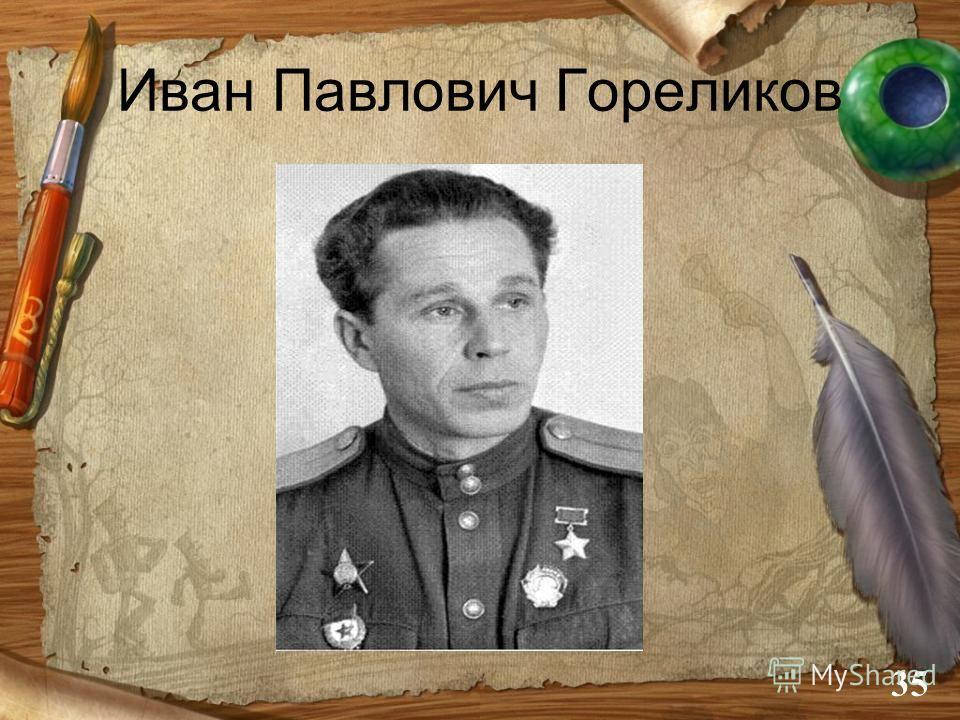 Ефим Семенович Белинский 34