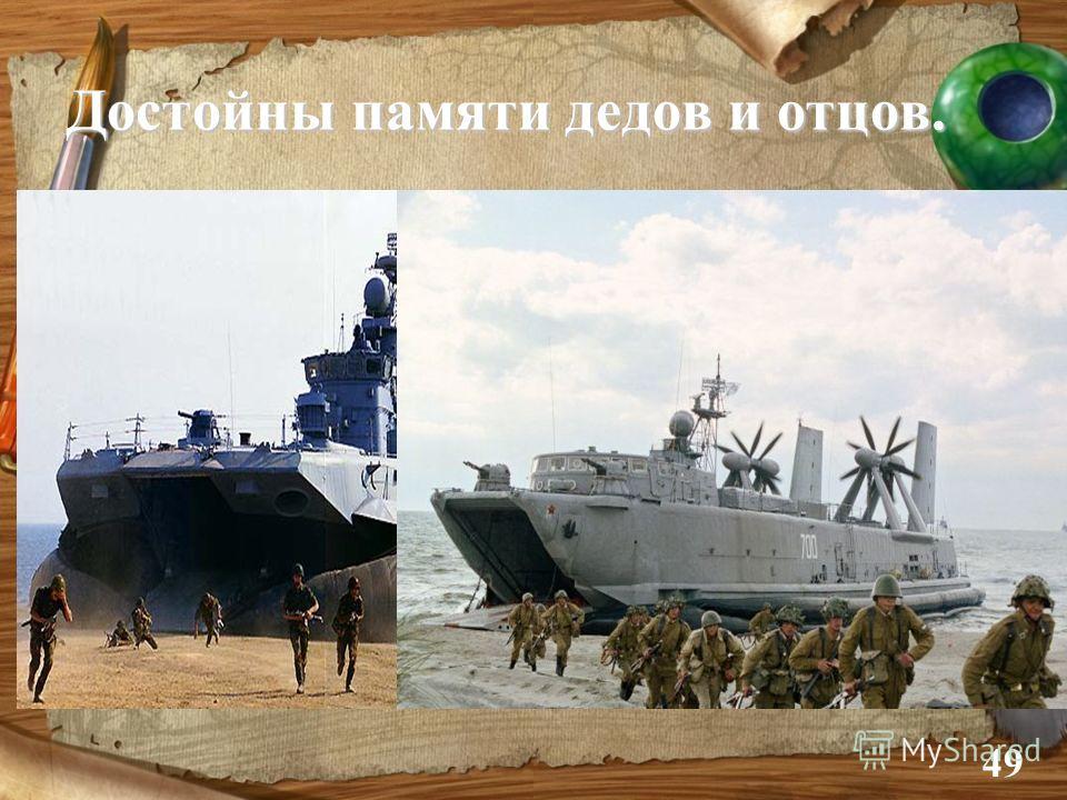 Герои наших дней – защитники Отечества. 48