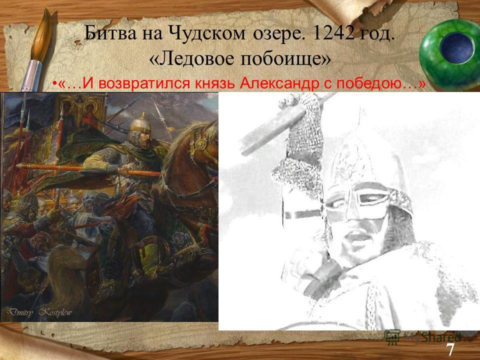 Александр Невский Его имя – одно из самых светлых и любимых русским народом. 2010 год был юбилейным: 790 лет со дня рождения и 770 лет битве на Неве, которая дала ему историческое имя – Невский. 6